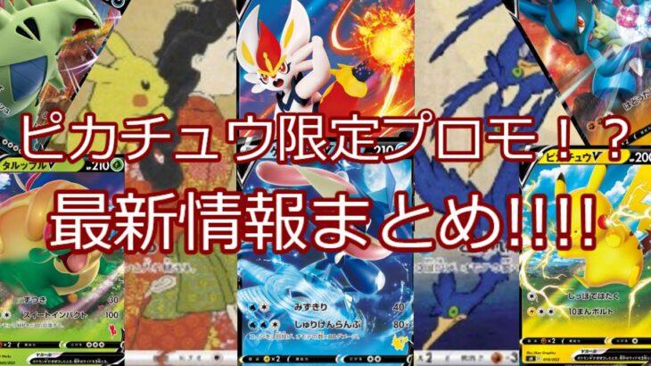 【ポケモンカード】ポケカ ピカチュウの80000枚限定のプロモ!?最新情報まとめ!!!!
