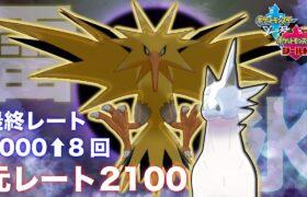 【85位~】氷結!雷撃!!展開ブリザードサンダー ランクバトル配信 ポケモン剣盾 ポケットモンスター ソード シールド