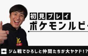 #9【ポケモンルビサファ】ひろしはジム戦がお好きの回