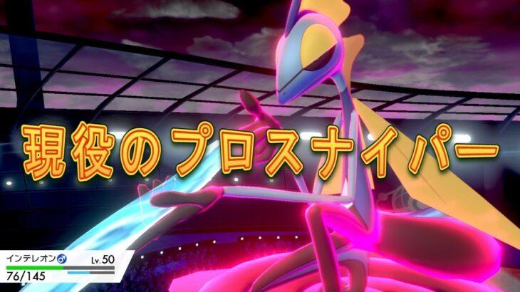 [ポケモン剣盾]あの最強クランに所属している現役CODプロスナイパー インテレオンとシングル ランクマッチ!
