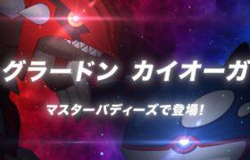 【公式】『ポケモンマスターズ EX』アオギリ・マツブサ登場!