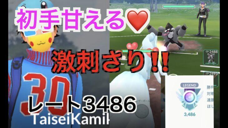 【ハイパープレミア】初手甘える最高!!「GBL ポケモンGO実況 」