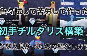 【レトロカップ】しっくりくるパーティーきたーー!!「GBL ポケモンGO実況」