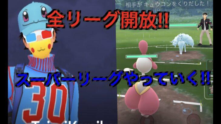 【スーパーリーグ】チャーレム使っていく「GBL ポケモンGO実況」