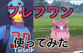 【スーパーリーグ】後追い困る試合多「GBL ポケモンGO実況」