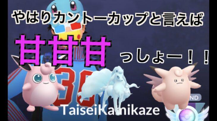 【カントーカップ】近時代パーティー甘甘甘「GBL ポケモンGO実況」