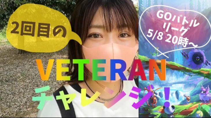 【GBL】ベテランチャレンジ!!(2回目)【ポケモンGO】