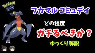 【ポケモンGO】フカマル コミュニティデイのガチ度【ゆっくり解説】