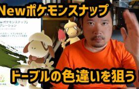 【ポケモンGO】タイムチャレンジ進めつつドーブルの色違いを狙う!