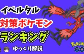 【ポケモンGO】イベルタル、対策 ポケモン ランキング【ゆっくり解説】