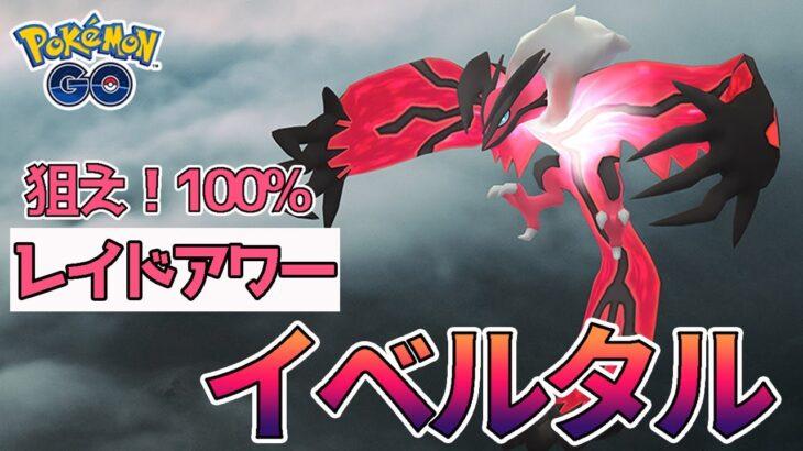 【ポケモンGO 】イベルタルのレイドアワーで個体値100%狙う!