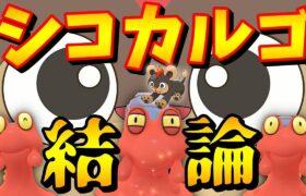 【ポケモンGO】シシコ&カルゴ。環境ぶっ刺さりギミック