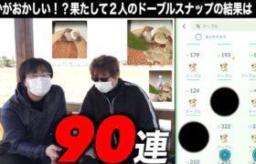 マジか…衝撃のドーブルスナップショット90連結果【ポケモンGO】