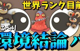 【ポケモンGO】世界ランク目前!環境ぶっ刺さりのシシコ&マグカルゴ!