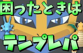 【ポケモンGO】パーティー迷ったらテンプレ!鋼龍龍