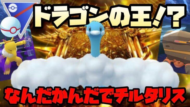【ポケモンGO】ドラゴンの王!?なんだかんだでチルタリス…実況ドラゴンバトルリーグ