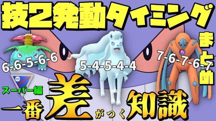 【ポケモンGO】技2発動タイミングまとめ!絶対に習得しておきたい知識!スーパーリーグ編