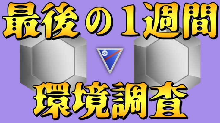 【ポケモンGO】久しぶりの通常リーグ!環境調査!