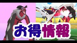【ポケモンGO】例の色違いイベルタル降臨!?ややお得な情報も【イベルタルレイド】
