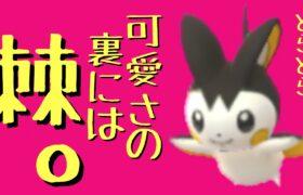 【ポケモンGO】エモンガ可愛いからってなめんなよ。