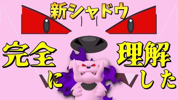 【ポケモンGO】影グランブルを使いこなす!
