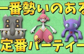 【ポケモンGO】定番パーティーを使って強みと弱点を知る!
