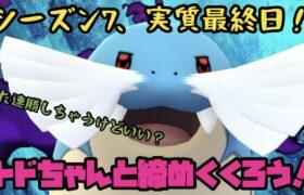 シーズン7実質最終日!トドちゃんで連勝や!!【ポケモンGO】