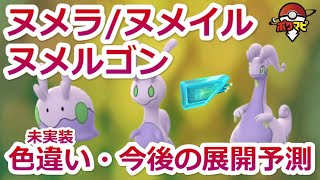 【ポケモンGO】ヌメラ/ヌメイル/ヌメルゴンの入手方法と色違い、進化、強さは?基本情報・今後の展開を予測!