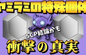 【ポケモンGO】ヤミラミの特殊個体について。思わぬ落とし穴が