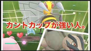 【ポケモンGO】カントーカップは砂集めしましょう!!
