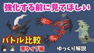 【ポケモンGO】イベルタル、ダークライ、バンギラスをバトル比較【ゆっくり解説】