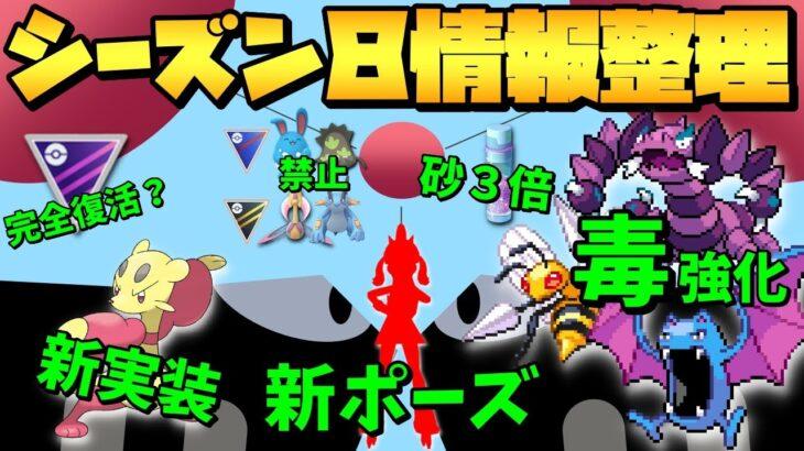 【ポケモンGO】シーズン8の詳細判明!盛り沢山な内容を整理しよう!