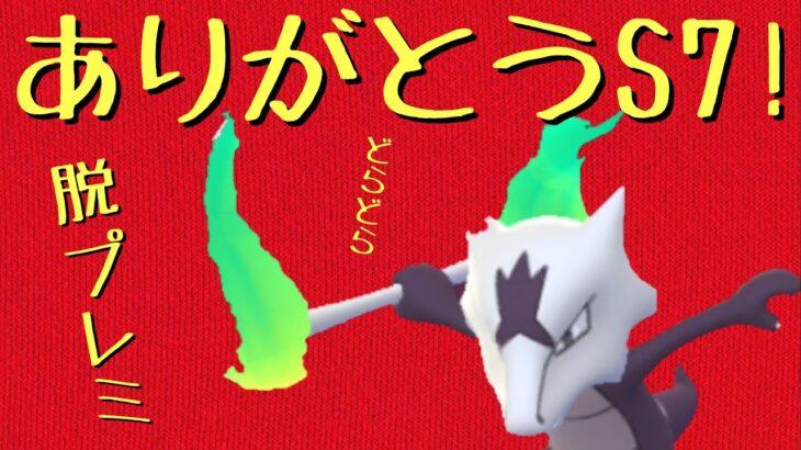 【ポケモンGO】シーズン7ありがとう!4セットします