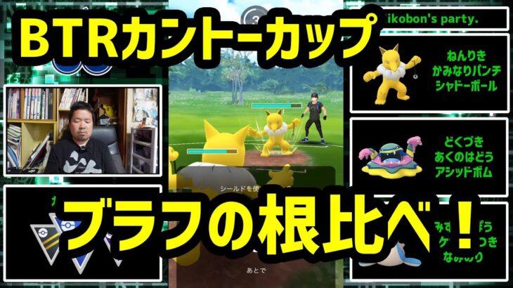 【ポケモンGO】カントーカップ、スリーパーのミラー対面でブラウ対決!