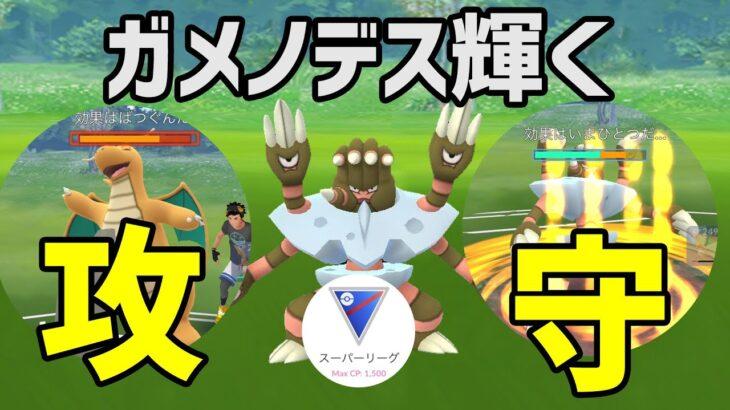 【ポケモンGO】ガメノデスがハイパー環境で輝き出した!