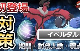 【ポケモンGO】イベルタルが伝説レイドに初登場!期間や対策ポケモンまとめ