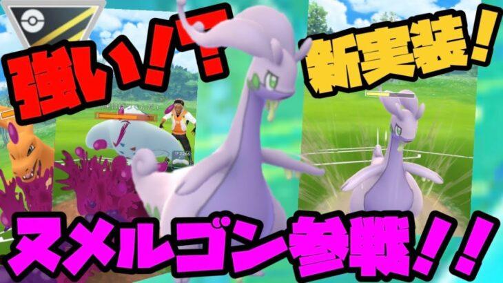 【ポケモンGO】強い!?新実装ポケモン!!ヌメルゴン参戦!!実況ドラゴンバトルリーグ