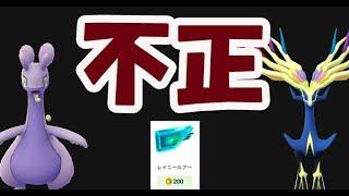 【ポケモンGO】今ある不正とかより…レイニールアー発売開始【ヌメルゴン問題】