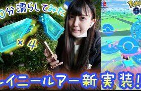 【ポケモンGO】新ルアー!レイニールアーでポケモン捕獲!