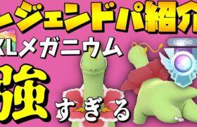 【ポケモンGO】レジェンド達成パーティー紹介!メガニウムが強すぎる!くぼやんパ@通常ハイパー
