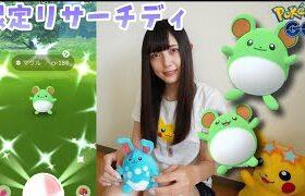 【ポケモンGO】マリルの限定リサーチディ!色違いたくさんゲットしたい!