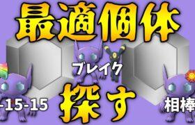 【ポケモンGO】ヤミラミイベント直前!結局どんな厳選すればいいの?