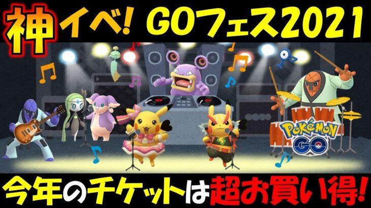 【買わないと損】 色違い大量追加! あのポケモンが日本に登場! GO FEST 2021まとめ【ポケモンGO】