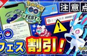 【最新情報】ニンフィアの特別技が消失!?5周年目のGO Festがアツい!その理由とは….【ポケモンGO】