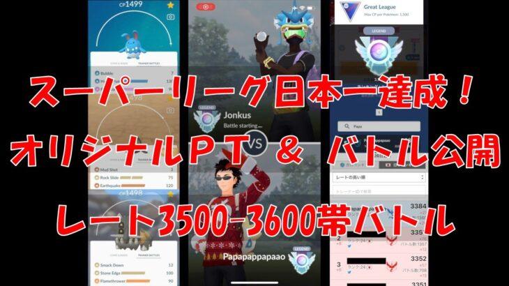 【ポケモンGO GBL】スーパーリーグ日本一の戦い [Pokemon Go Great League]