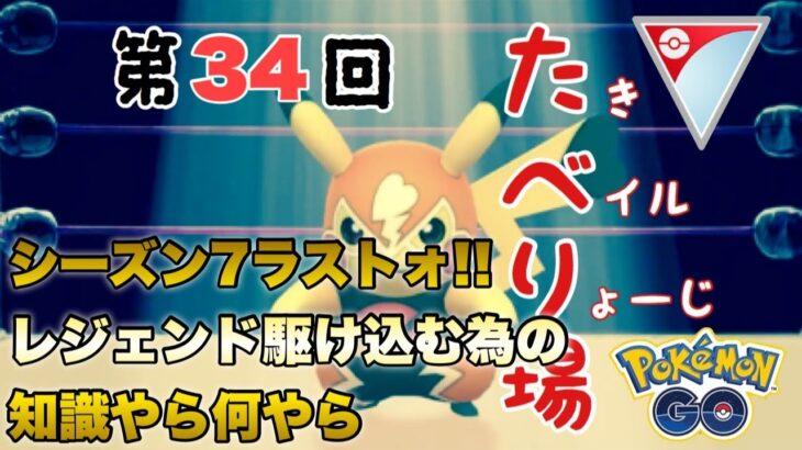 第34回たべり場 【ポケモンGO   GOバトルリーグ】
