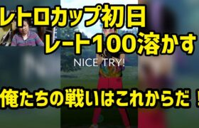 【ポケモンGO】レトロカップ初日、レート100溶かす男