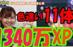 「ポケモンGO」13,400,000XP稼ぐ!1週間ガチポケ活生活!スケジュール公開!野生色違い11体も!30時間ポケ活!
