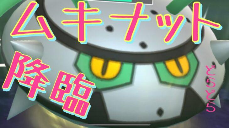 【ポケモンGO】これがナットレイ1位じゃ!!!プレミアハイパー8戦