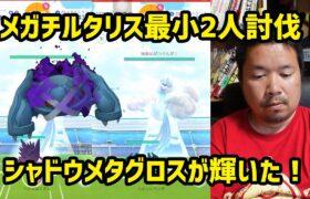 【ポケモンGO】シャドウメタグロスが輝いた!メガチルタリス最小2人討伐に挑戦
